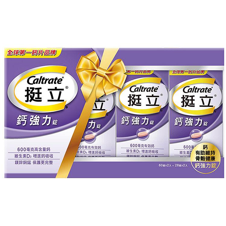 【挺立】 禮盒176錠鈣片