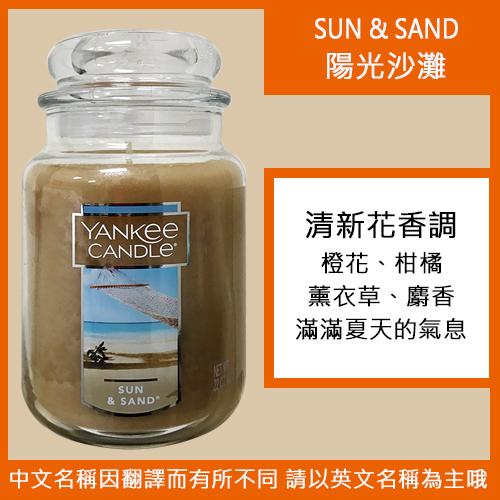 YANKEE CANDLE 香氛蠟燭 623g-陽光沙灘