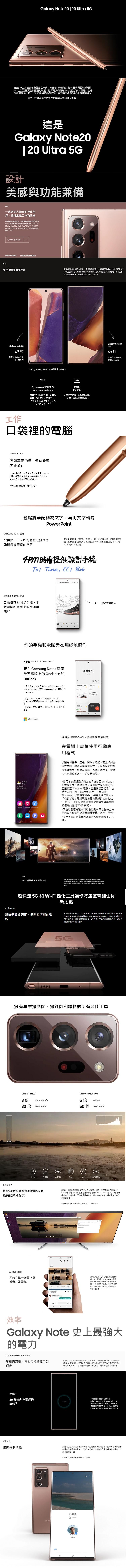 ☆小胖☆亞太攜碼 月租646 三星 Galaxy Note 20 Ultra 5G手機 歡迎門號續約 現場提供免卡分期
